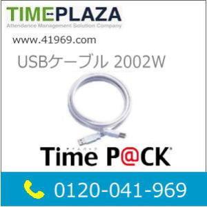 新品 AMANO アマノ PC接続式タイムレコーダー用 USB2002Wケーブル白 タイム専門館|timecard