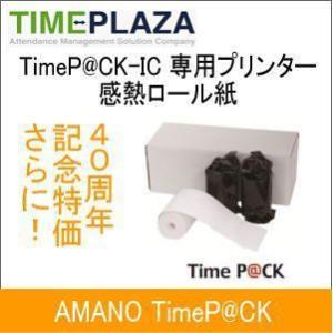 新品 AMANO アマノ PC接続式タイムレコーダー ICP@CK専用感熱ロール紙 延長保証のアマノタイム専門館|timecard