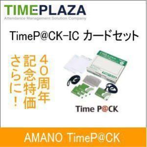 新品 AMANO アマノ iC-P@CKカードセット 延長保証のアマノタイム専門館|timecard