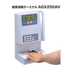 AMANO アマノ 勤怠管理タイムレコーダー AGX250AV-L 指静脈認証タイプ(お問い合わせ商品)|timecard