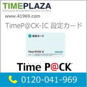 AMANO/アマノ TimeP@CK-iC  タイムパックIC 専用の設定カード 延長保証のアマノタイム専門館|timecard