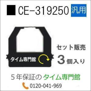 [3個セット]汎用 インクリボン CE-319250(メーカー型番)アマノタイムレコーダーBX-2000/ATX-10/TimeP@CK/ProP@CK/TimeP@CK3/MX300/MRX-20/MRX-30/CRX200|timecard