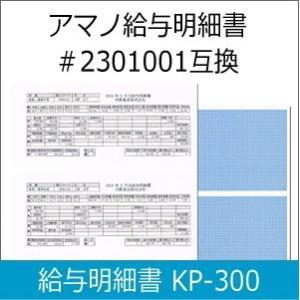 タイムプラザTimePro/タイムプロ用給与明細書 300枚入 KP-300(AMANO アマノ2301001同等品 弊社オリジナル品)|timecard