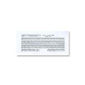 タイムプラザTimePro/タイムプロ用給与明細書 300枚入 KP-300(AMANO アマノ2301001同等品 弊社オリジナル品)|timecard|02