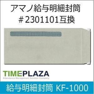 タイムプラザ TimePro/タイムプロ用給与明細封筒 1000枚入 KF-1000(AMANO ア...