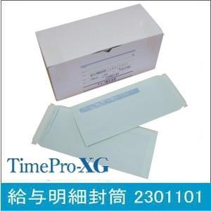 AMANO アマノ TimePro/タイムプロ明細書封筒 300枚入 2301101 延長保証のアマノタイム専門館|timecard