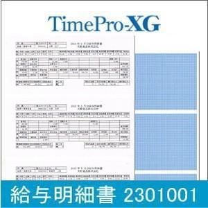AMANO アマノ TimePro/タイムプロ用給与明細書 2301001 (100枚入) 延長保証のアマノタイム専門館