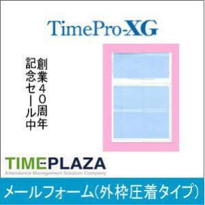 AMANO アマノ TimePro/タイムプロ用メールフォーム(外枠圧着タイプ) 1000枚入 延長保証のアマノタイム専門館|timecard