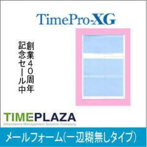 AMANO アマノ TimePro/タイムプロ用メールフォーム(一辺糊無しタイプ) 1000枚入 延長保証のアマノタイム専門館|timecard