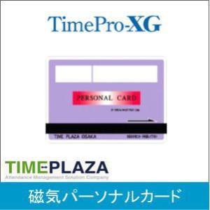 タイムプラザ 磁気パーソナルカード(磁気/高保磁タイプ) アマノ勤怠管理タイムレコーダー対応|timecard