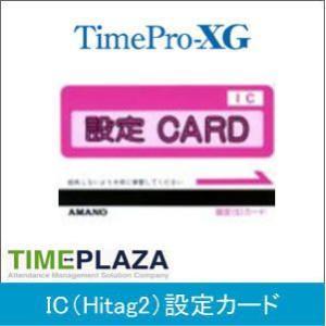 AMANO アマノ 設定カード(Hitag2) アマノ勤怠管理タイムレコーダー対応|timecard