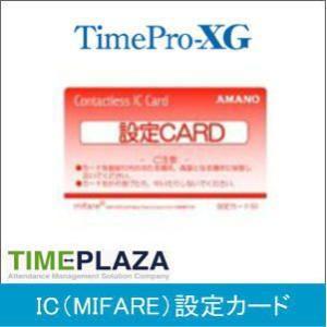 AMANO アマノ 設定カード(MIFARE) アマノ勤怠管理タイムレコーダー対応|timecard