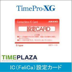 AMANO アマノ 設定カード(FeliCa) アマノ勤怠管理タイムレコーダー対応|timecard