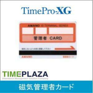 AMANO アマノ 管理者カード(磁気) アマノ勤怠管理タイムレコーダー対応|timecard