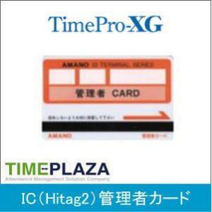 AMANO アマノ 管理者カード(Hitag2) アマノ勤怠管理タイムレコーダー対応|timecard
