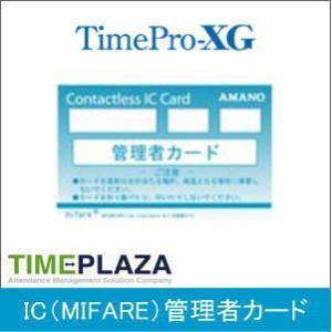 AMANO アマノ 管理者カード(MIFARE) アマノ勤怠管理タイムレコーダー対応|timecard