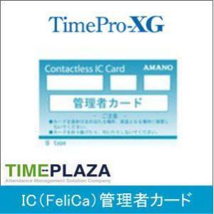 AMANO アマノ 管理者カード(FeliCa) アマノ勤怠管理タイムレコーダー対応|timecard