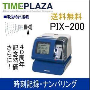 1年間無償保証 AMANO アマノ タイムスタンプ PIX-200 延長保証のアマノタイム専門館|timecard