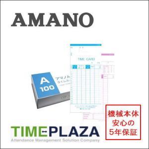 激安 アマノタイムカードA対応 汎用品 TP-Aカード(15日・末日締用) BX・CRX・DX・EXシリーズ等 アマノタイムレコーダー専門館