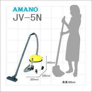AMANO アマノ 清掃機 JV-5N|timecard