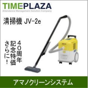 AMANO アマノ 清掃機 JV-2e timecard