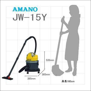 AMANO アマノ 業務用乾湿両用掃除機 JW-15|timecard