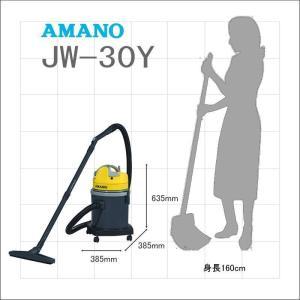AMANO アマノ 業務用乾湿両用掃除機 JW-30|timecard