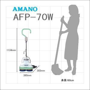 アマノ株式会社 AMANO AFP-70W かんたんポリッシャー|timecard