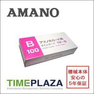アマノ用 タイムカード Bカード対応 汎用品 TP-B(20日/5日締)100枚【BX・CRX・DX・EXシリーズ等】5年延長保証のタイム専門館Yahoo!店 timecard