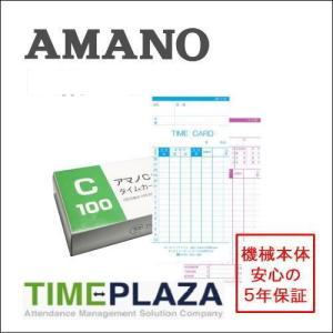 アマノ用 タイムカード Cカード対応 汎用品 TP-C(25日/10日締)100枚【BX・CRX・DX・EXシリーズ等】5年延長保証のタイム専門館Yahoo!店 timecard