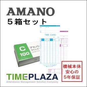 アマノ用 タイムカード Cカード対応 汎用品 TP-C(25日/10日締)5箱セット【BX・CRX・DX・EXシリーズ等】5年延長保証のタイム専門館Yahoo!店 timecard