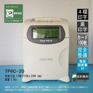 8401 TimeP@CK(本体のみ)AMANO アマノ タイムレコーダー 【中古品・分解整備済・1年保証】4欄/1色印字 新品は5年間無料延長保証|timecard