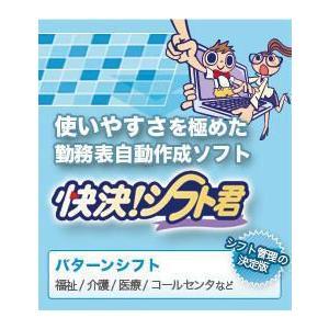 NTTデータセキスイ 自動シフト作成ソフトウェア 快決!シフト君 timecard