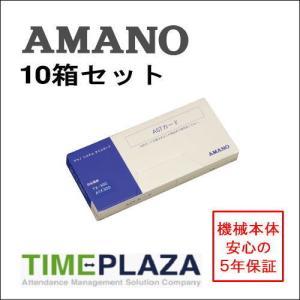 AMANO アマノ タイムカード ASTカード(4欄) 10箱(ATX-20/30/300用) 延長保証のアマノタイム専門館