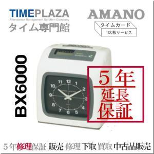 3年間無料延長保証 AMANO アマノ 電子タイムレコーダー BX6000 買換応援セール 延長保証のアマノタイム専門館Yahoo!店|timecard