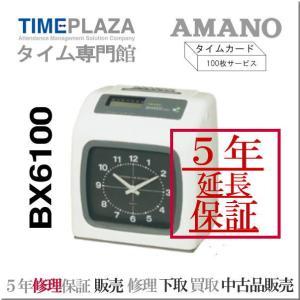 3年間無料延長保証 AMANO アマノ 電子タイムレコーダー BX6100 (2色印字)買換応援セール 延長保証のアマノタイム専門館Yahoo!店|timecard