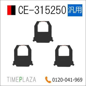 [3個セット]汎用 赤黒インクリボン CE-315250(メーカー型番) アマノ タイムレコーダー EX3000Nc・5100・5200・6100・6200・60i/BX6100・6200/MJR105・307i|timecard