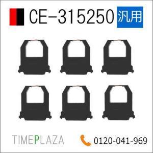 [6個セット]汎用 赤黒インクリボン CE-315250(メーカー型番) アマノ タイムレコーダー EX3000Nc・5100・5200・6100・6200・60i/BX6100・6200/MJR105・307i|timecard