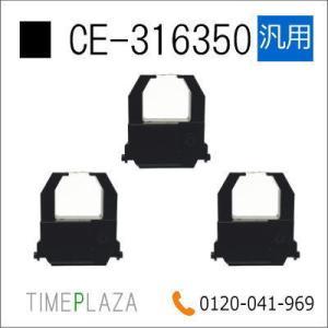 [3個セット]汎用 インクリボン CE-316350(メーカー型番)アマノ タイムレコーダー EX9000/ATX-30/ATX300/TX-300|timecard