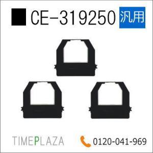 [3個セット]汎用インクリボン CE-319250(メーカー型番)アマノタイムレコーダーBX-2000/ATX-10/TimeP@CK/ProP@CK/TimeP@CK3/MX300/MRX-20/MRX-30/CRX200|timecard