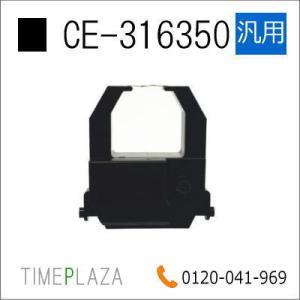 汎用 インクリボン CE-316350(メーカー型番)アマノ タイムレコーダー EX9000/ATX-30/ATX300/TX-300|timecard