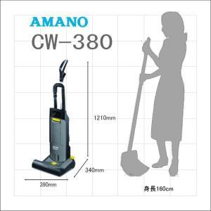 AMANO アマノ カーペットクリーナー CW-380|timecard