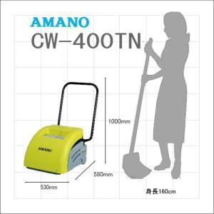 AMANO アマノ カーペットクリーナー CW-400TN|timecard