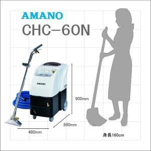 AMANO アマノ カーペット用洗浄機 CWS-500|timecard