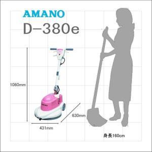 AMANO アマノ バフィングマシン D-380e|timecard