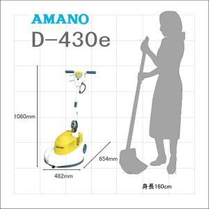 AMANO アマノ バフィングマシン D-430e|timecard