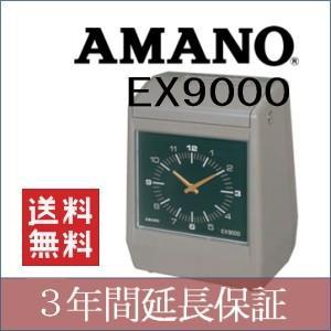 AMANO アマノ 電子タイムレコーダー EX9000 3年間無料延長保証 買換応援セール 延長保証のアマノタイム専門館|timecard