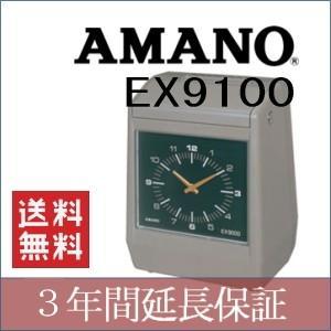 AMANO アマノ 電子タイムレコーダー EX9100 (2色印字) 3年間無料延長保証 買換応援セール 延長保証のアマノタイム専門館|timecard