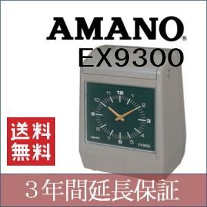 AMANO アマノ 電子タイムレコーダー EX9300 (2色印字・メロディ機能) 3年間無料延長保証 延長保証のアマノタイム専門館|timecard