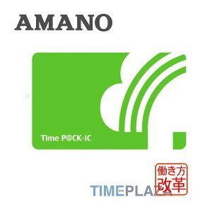 新品 AMANO アマノ iC-P@CKカード(1枚) TimeP@CK ic4対応 延長保証のアマノタイム専門館|timecard